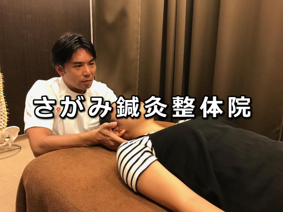 町田駅近く不妊・逆子・産後専門の鍼灸整体院